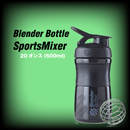 Blender Bottle SportsMixer 600ml Black/Black
